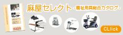 麻屋セレクト福祉用品総合カタログ